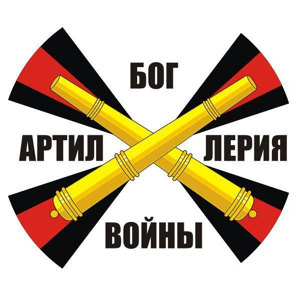 герб артиллерия картинки на рабочий стол свотчи просто