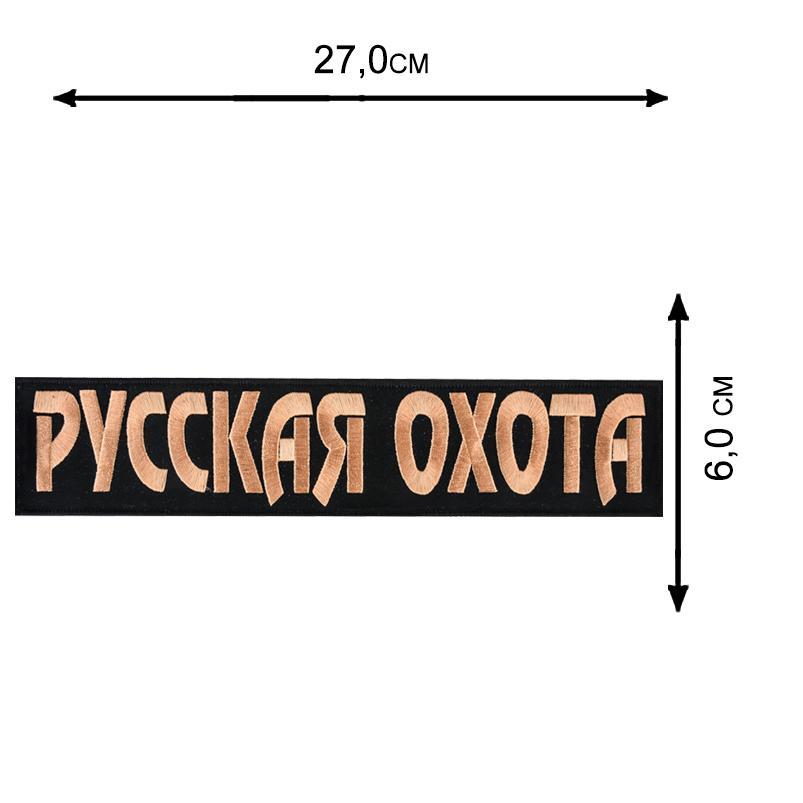 0024754c551b Купить Армейскую сумку-рюкзак с нашивкой Русская Охота(Хаки ...