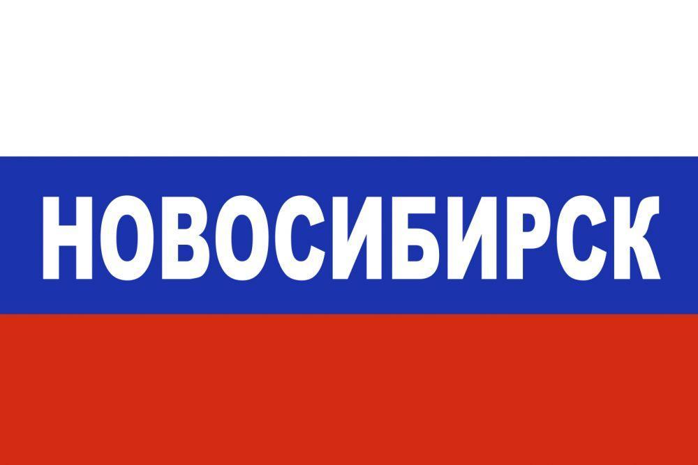 Новосибирск картинки с надписями
