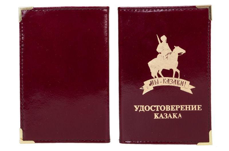 фото корочки удостоверение казака быстрый