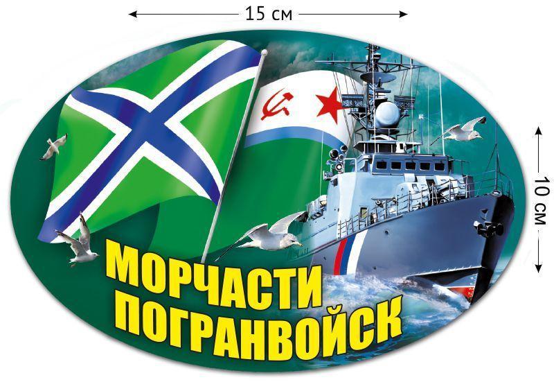 поздравления поздравление морскому пограничнику выбор высоких низких