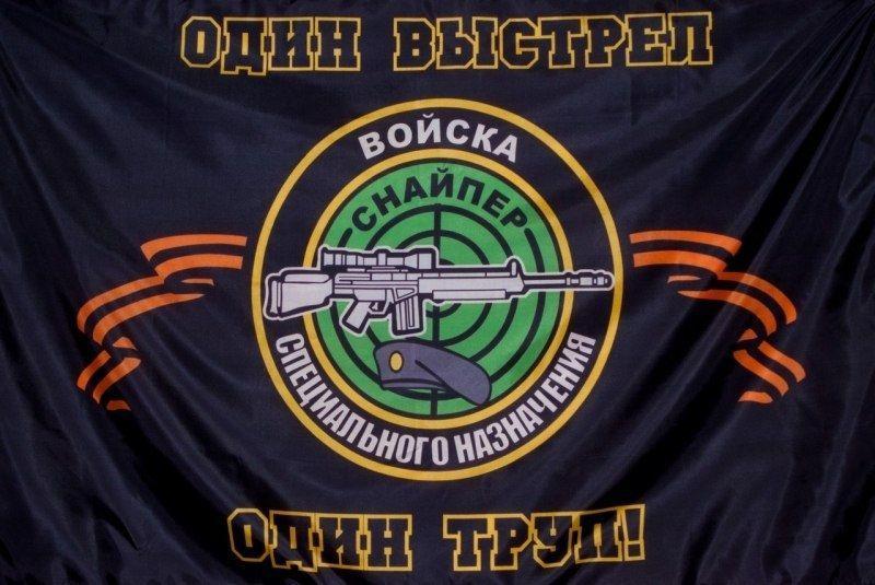 флаг снайперов картинки