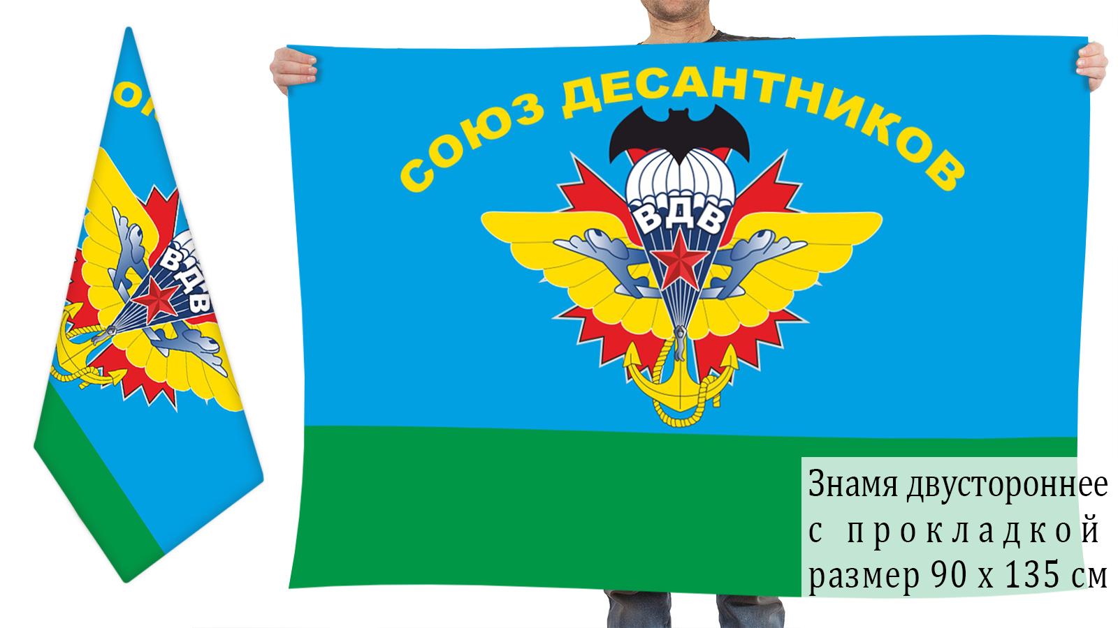 союз десантников россии эмблема красивые