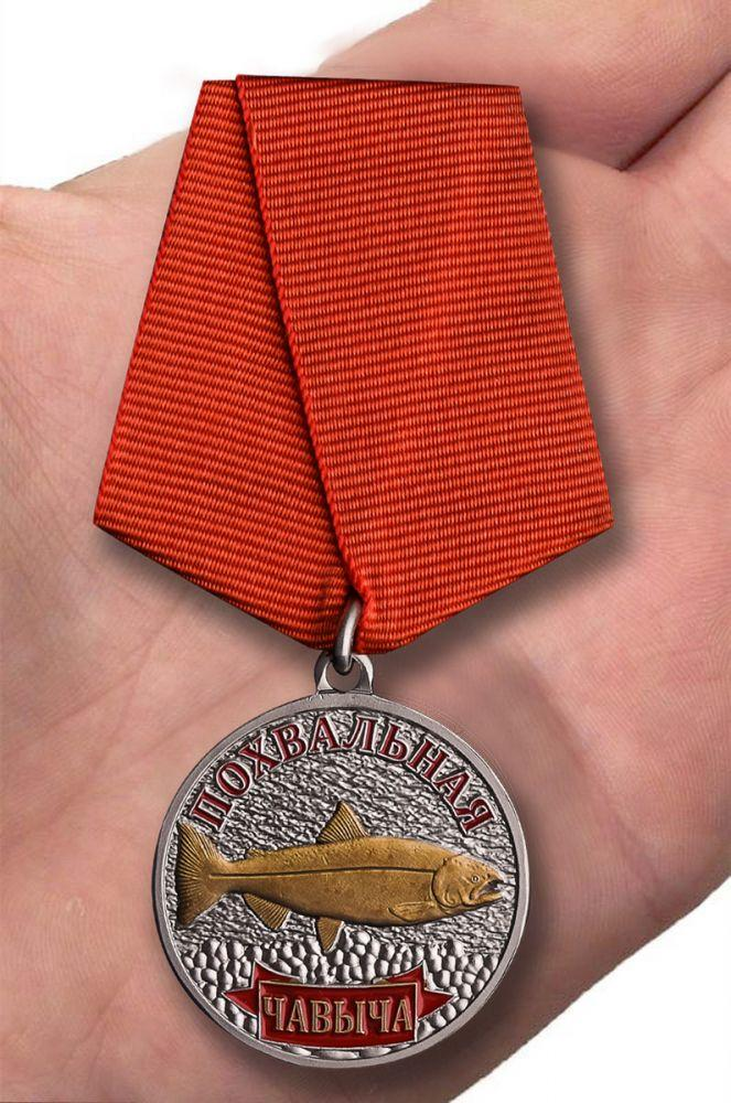 куплю медаль для рыбака