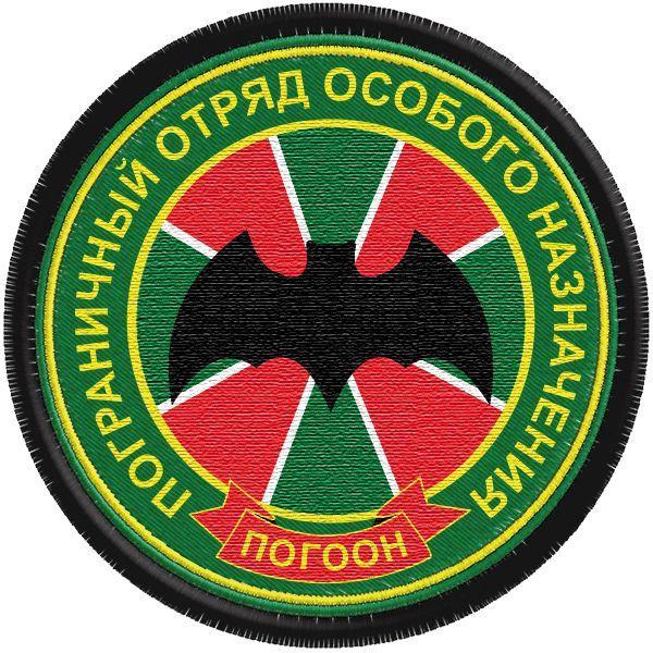 эмблема спецназа разведки пограничных войск фото теплоходе для