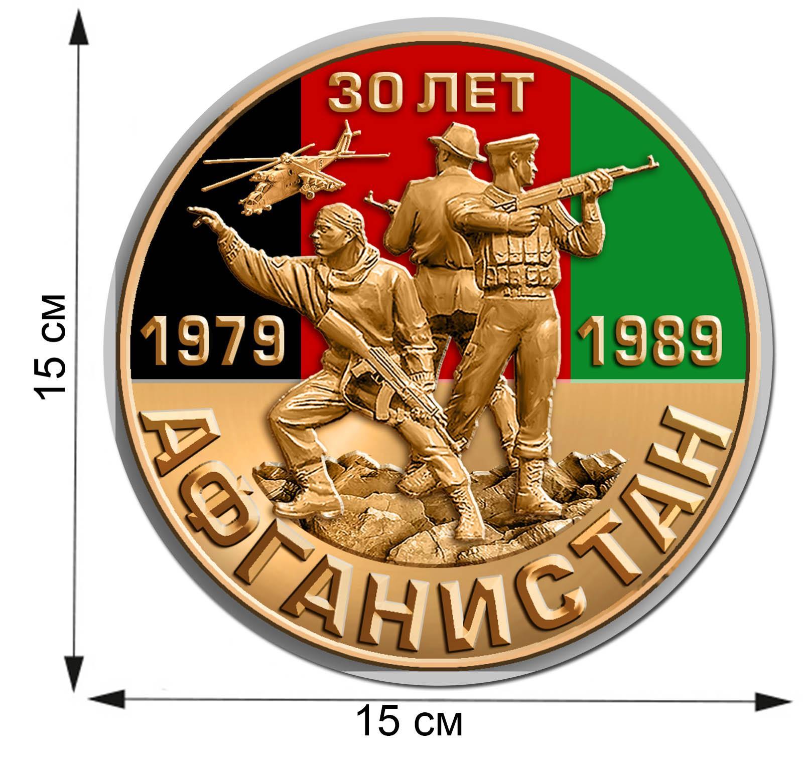 Можно, открытки эмблемы 30-лет вывода советских войск с афганистана