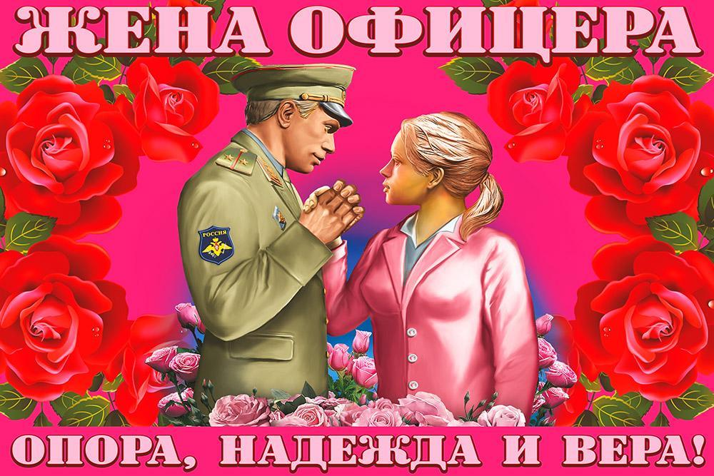 Открытки, открытка для жены офицера