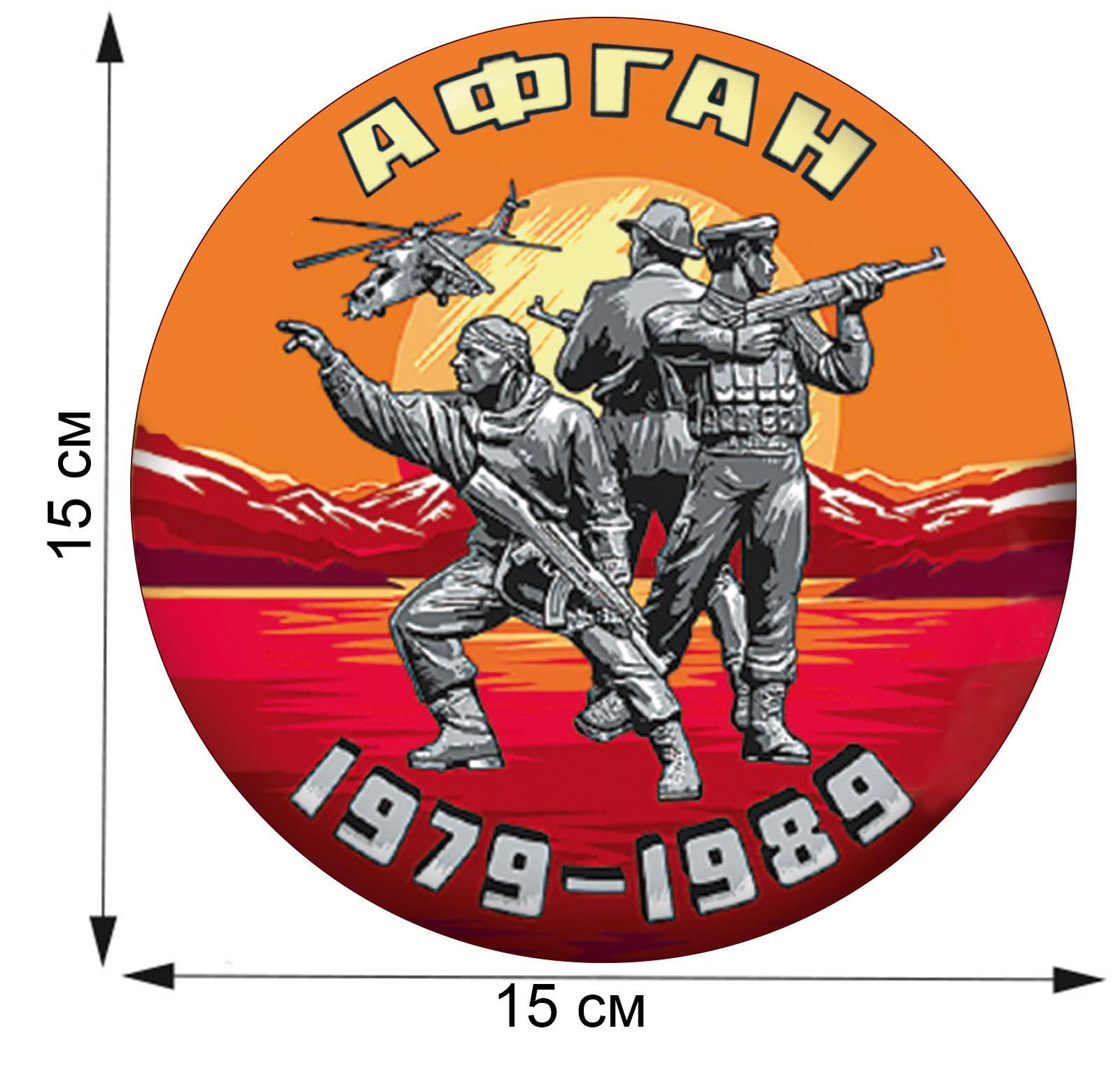 Прикольные словами, открытки эмблемы 30-лет вывода советских войск с афганистана