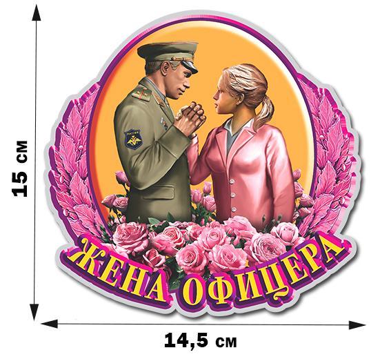 Открытка для офицерской жены