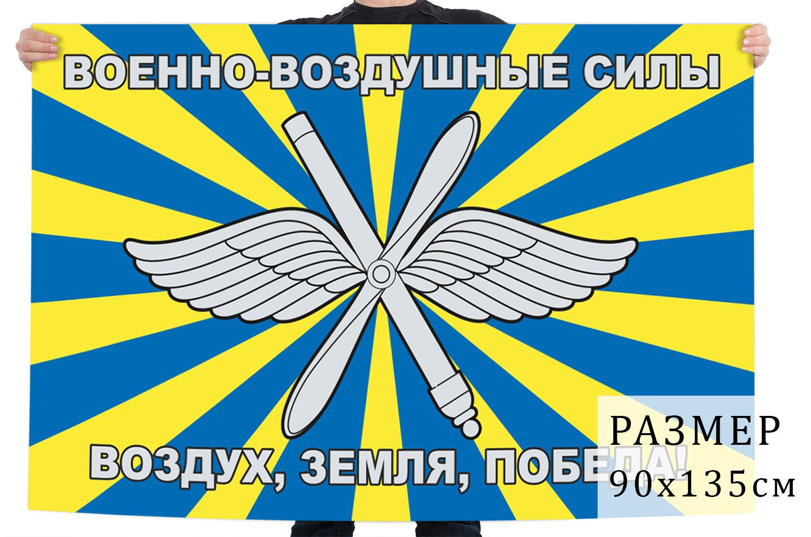 Флаг ввс картинки на обои